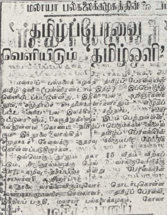 TAMIL OLI' published by the Tamil Language Society - Common Repository